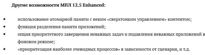 MIUI 12.5 Enhanced: список получателей
