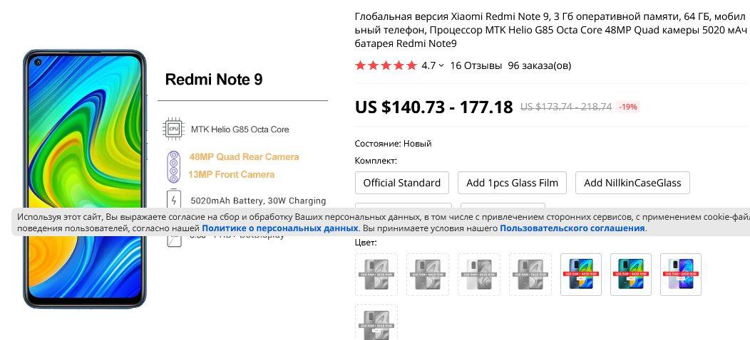Глобальная версия Redmi Note 9 доступна для приобретения по беспрецедентно низкой цене