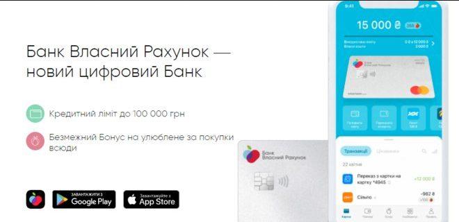Владелец «Сильпо» создает конкурента monobank и izibank