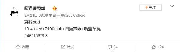 В Китае опубликовали новые подробности о планшете Realme Pad