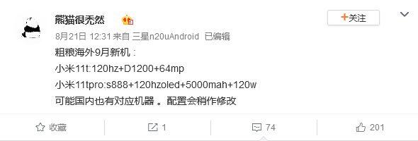 Новая порция слухов о Xiaomi Mi 11T и Xiaomi Mi 11T Pro