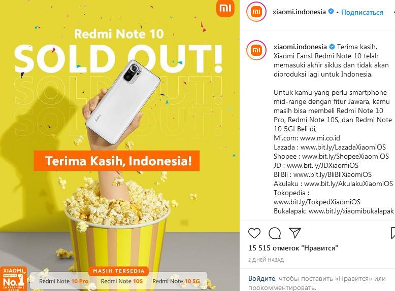 Xiaomi отказывается от поставок Redmi Note 10 в одну из самых густонаселенных стран Азии