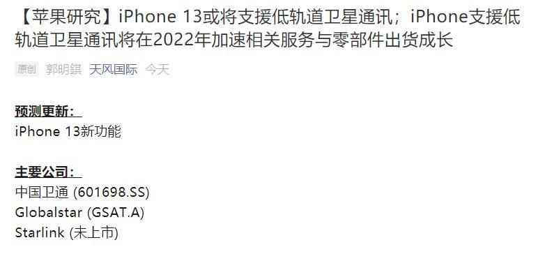 """""""Спутниковый"""" iPhone 13 сможет совершать звонки и отправлять сообщения вне зоны покрытия сетей мобильных операторов"""