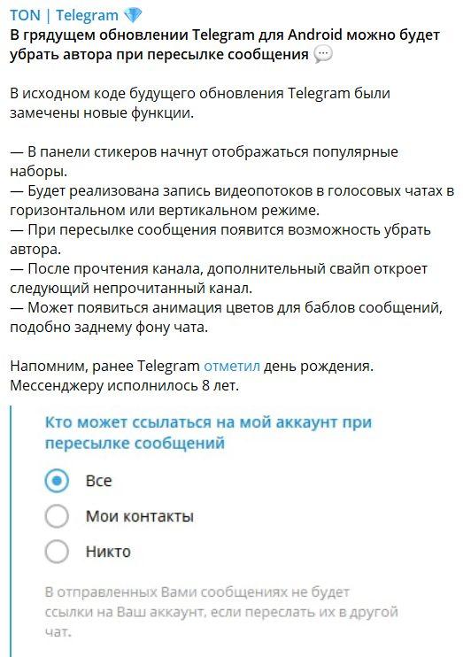 В Telegram появится возможность отправлять анонимные сообщения