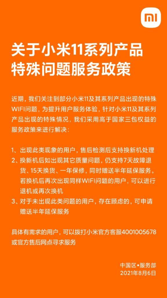 Xiaomi Mi 11 испытывает проблемы с Wi-Fi