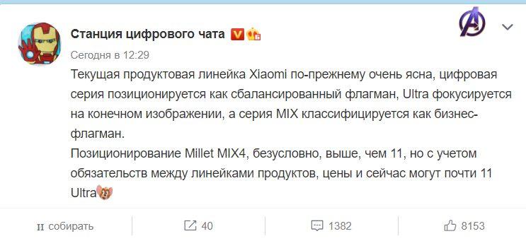 Xiaomi Mi Mix 4 - раскрыта цена