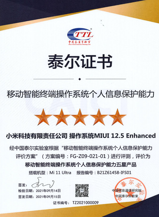 Новый сертификат безопасности MIUI 12.5