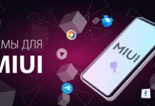 Тема Samsung для MIUI 12 и 12.5