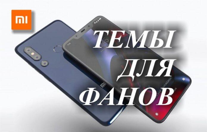 Темы iOS 14X Pro v12 для MIUI 12 и 11
