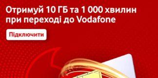 Vodafone готов ежемесячно дарить 10 Гб мобильного интернета и 1000 минут на разговоры: условия акции