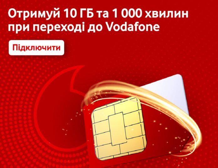 Vodafone предлагает абонентам других операторов воспользоваться Mobile Number Portability
