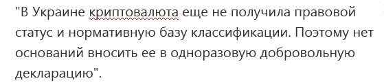 Украинские налоговики высказались по поводу необходимости декларирования биткоинов