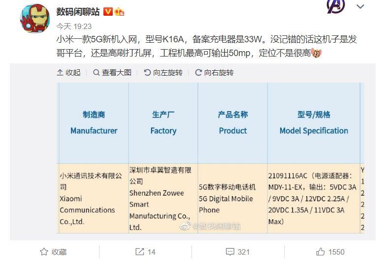 Xiaomi готовится пополнить «линейку» игровых смартфонов Redmi недорогим устройством с поддержкой 5G