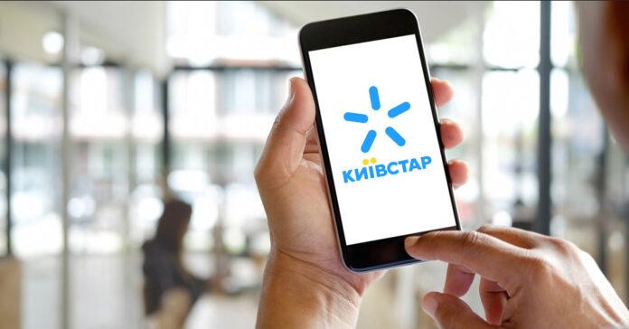 «Киевстар» продолжит предоставлять скидки обладателям некоторых тарфиных планов вплоть до конца лета 2022 года