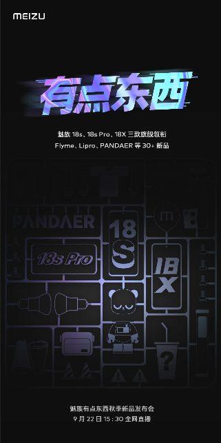 Названа дата презентации смартфонов Meizu 18s,Meizu 18s Pro и Meizu 18x