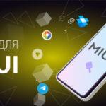 Тема CyberOOS V12 для MIUI 12 и MIUI 12.5