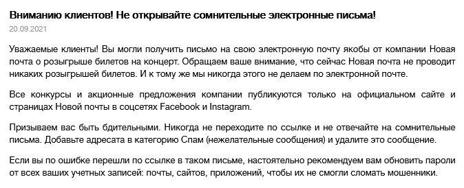 «Новая почта» предупредила украинцев о новой схеме обмана, через электронные письма