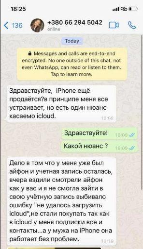 Появилась новая схема обмана украинцев, пытающихся продать iPhone