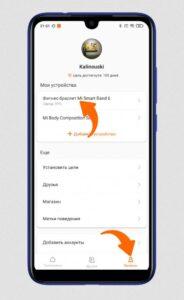 Как в смартфонах Xiaomi вывести уведомления на Mi Band 6