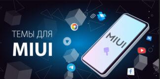 Тема в стилистике iPhone 13 для MIUI