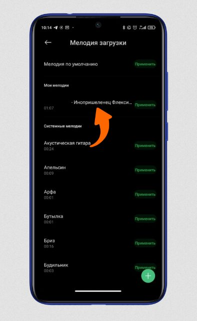 Изменение мелодии загрузки смартфонов Xiaomi: пошаговая инструкция
