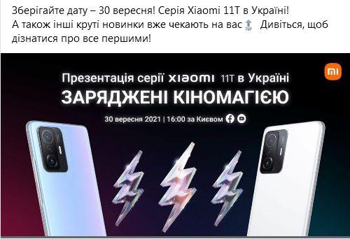 Официально подтверждена дата презентации Xiaomi 11T и 11T Pro в Украине