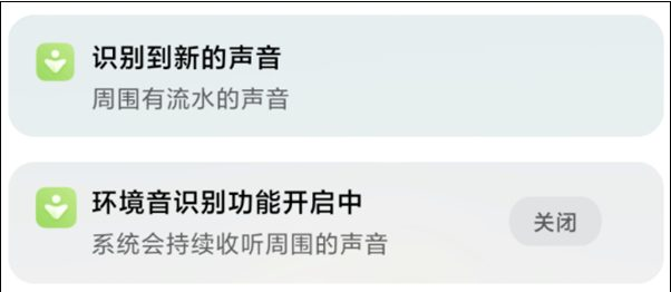 Xiaomi открывает бета-тестирование новой функции MIUI: дифференциация 9-и типов окружающих звуков в реальном времени