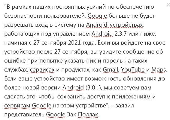 Google Maps, YouTube, Gmail и другие сервисы «Гугл» отключены на смартфонах с устаревшими версиями ОС Androiod