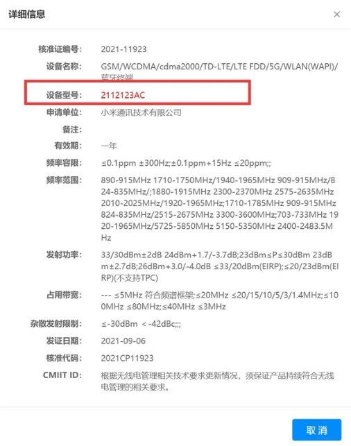 «Сяоми» подготовила конкурента перспективному флагману Xiaomi 12
