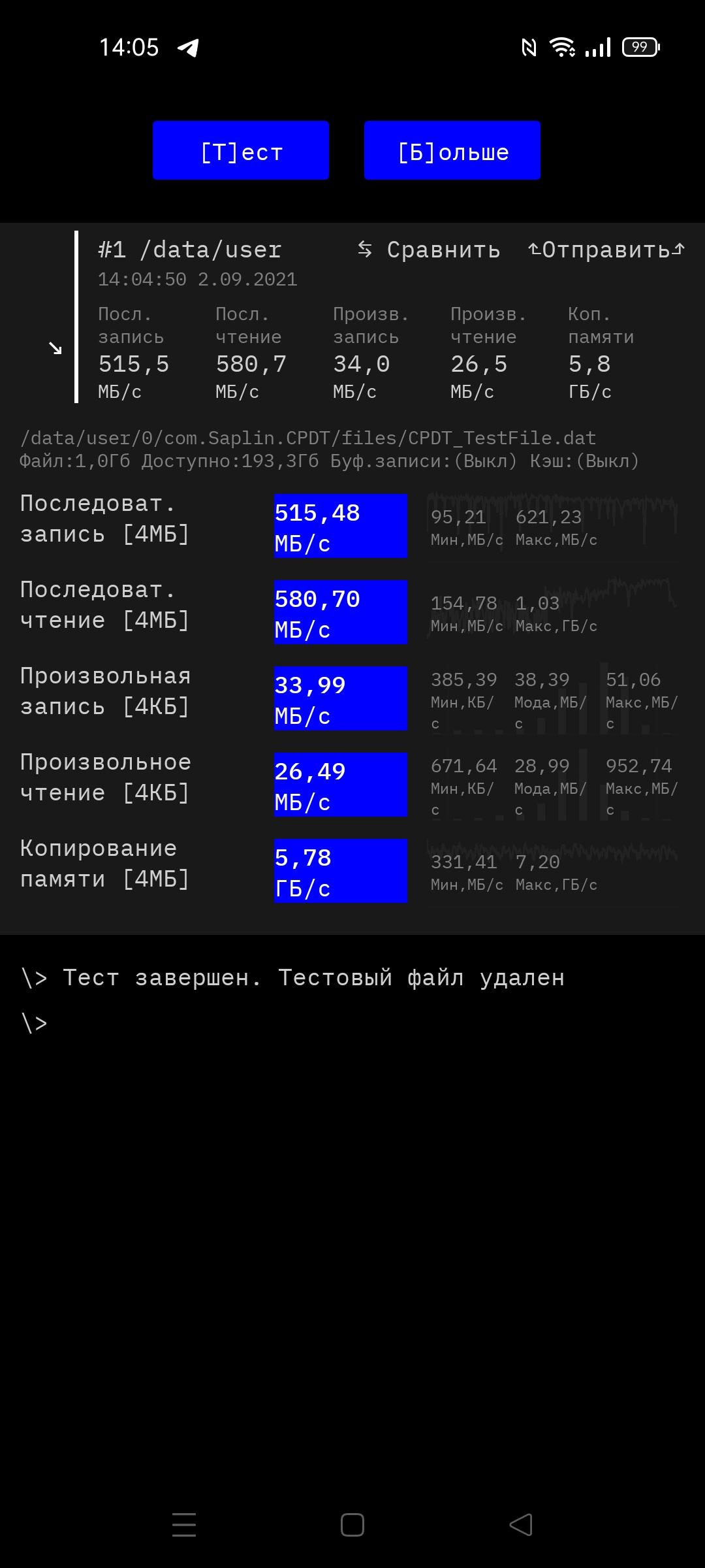 Тест памяти - realme GT Master Edition