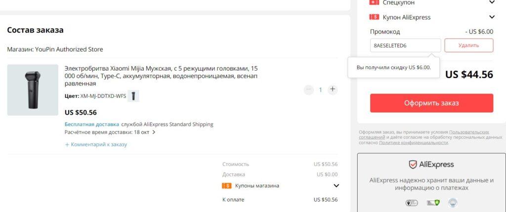 Xiaomi Mi 5-Blade