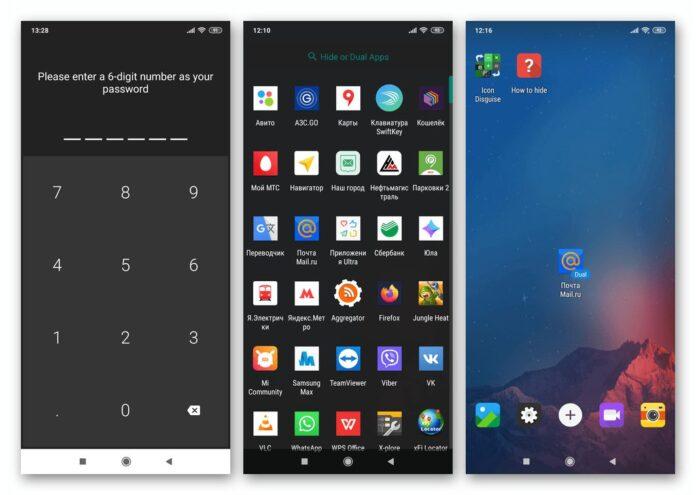 Скрываем приложение с рабочего стола Xiaomi