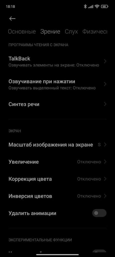 Настройки для MIUI 12.5