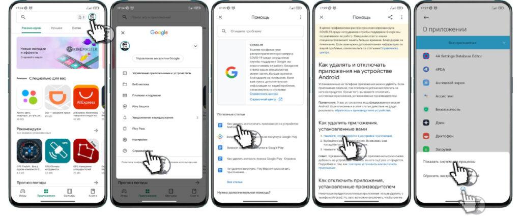 """""""Секретный"""" способ удалить лишние приложения в смартфонах Xiaomi"""