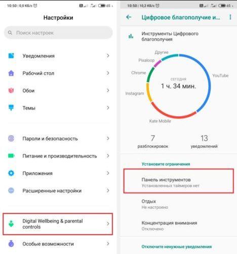Увеличение времени работы смартфонов Xiaomi от одного заряда и установка дневных лимитов на пользование приложениями