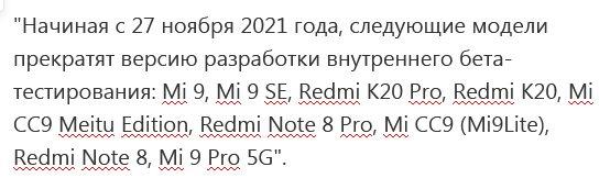 Redmi Note 8 и еще 8 популярных смартфонов Xiaomi не получат MIUI 13
