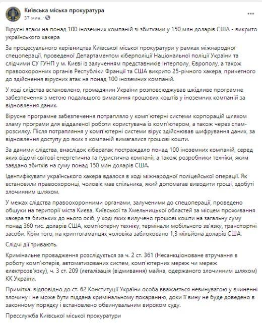 Хакер из Украины ограбил иностранцев на $150 млн