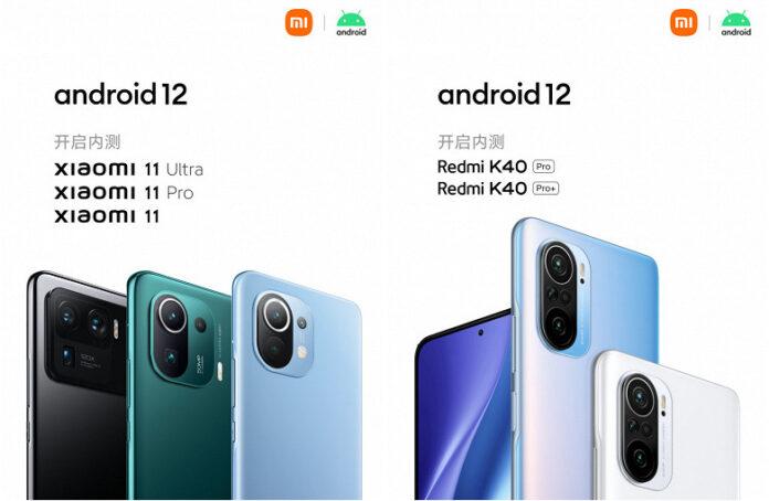 Xiaomi начала тестировать Android 12 на пяти смартфонах и рассказала о наличии двух версий MIUI 12.5