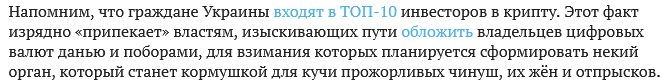 Зеленский не разрешил легализовать криптовалюту в Украине