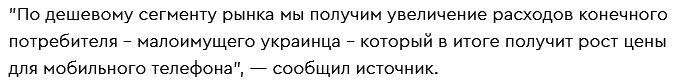 Депутаты придумали, как заставить украинцев покупать смартфоны втридорога