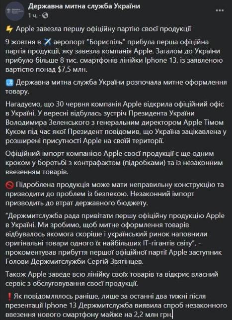 Государственная таможенная служба отчиталась о прибытии первой партии IPhone 13 в Украину
