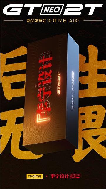 Названа дата презентации Realme GT Neo 2T