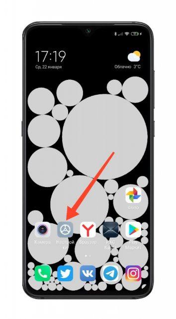 Отключение анимации интерфейса Xiaomi