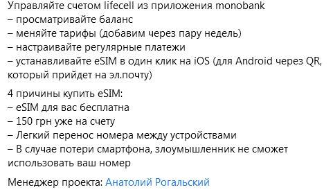 Monobank внедрил eSim в свое приложение и пообещал по 150 грн воспользовавшимся опцией клиентам