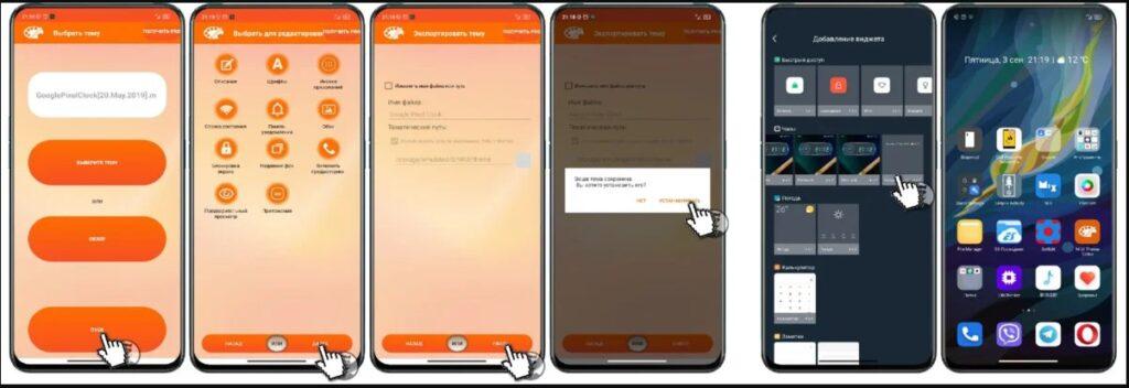 устанавливаем сторонние виджеты на смартфон Xiaomi