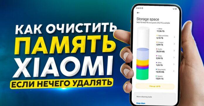 КэшКак очистить память на телефоне Xiaomi