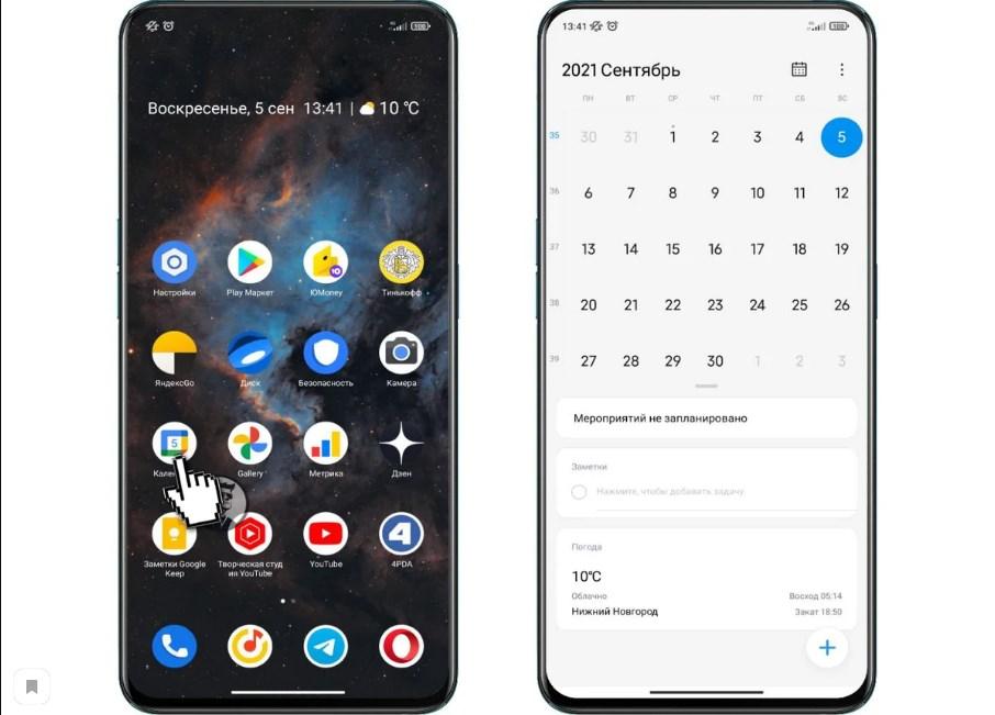 В смартфонах Xiaomi можно сократить расход мобильного интернета