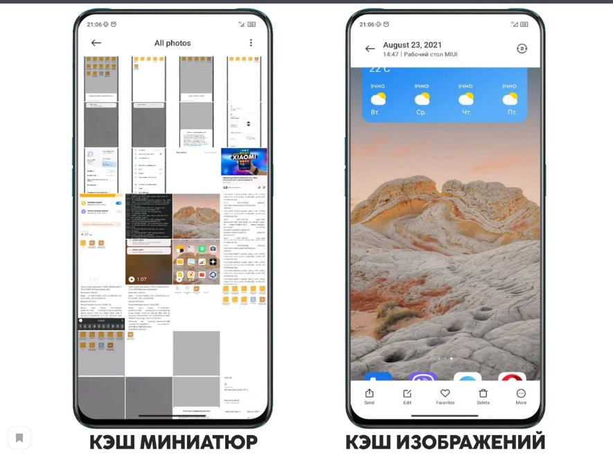 Найден «секретный» способ очистить память в смартфонах Xiaomi
